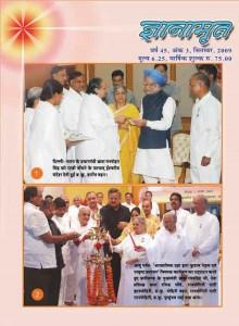 gyanamrit-title-page-11