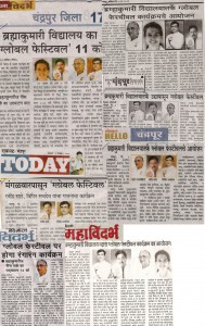 "Pre-Event Press News For "" Chandrapur Global Festival """
