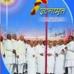gyanamrit-title-page-1
