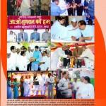 gyanamrit-title-page-3