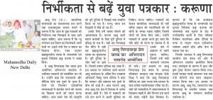 news-mahamedha-delhi