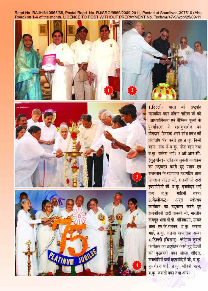 E-Gyanamrit Novemeber 2011 Issue