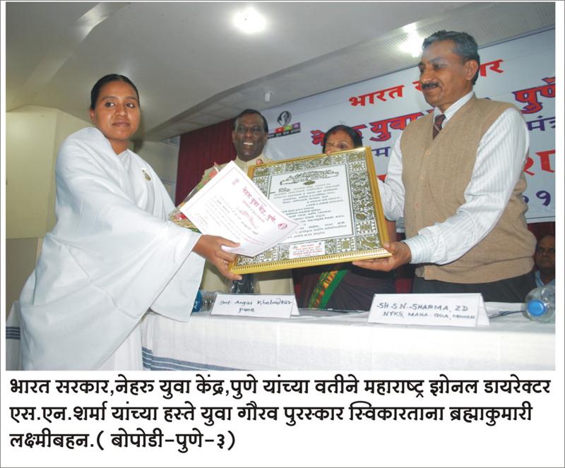 Brahmakumaris Awarded Yuva Gaurav Puraskar At Pune