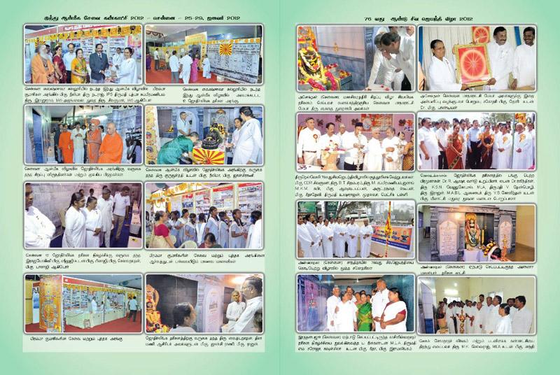 E-Sangamayugam Feb-Mar 2012 Issue