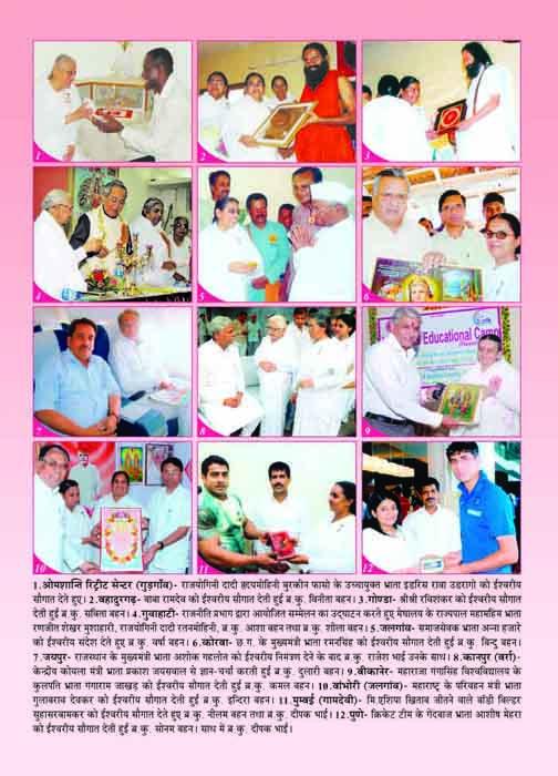 E-Gyanamrit July 2012 Issue Is ONLINE