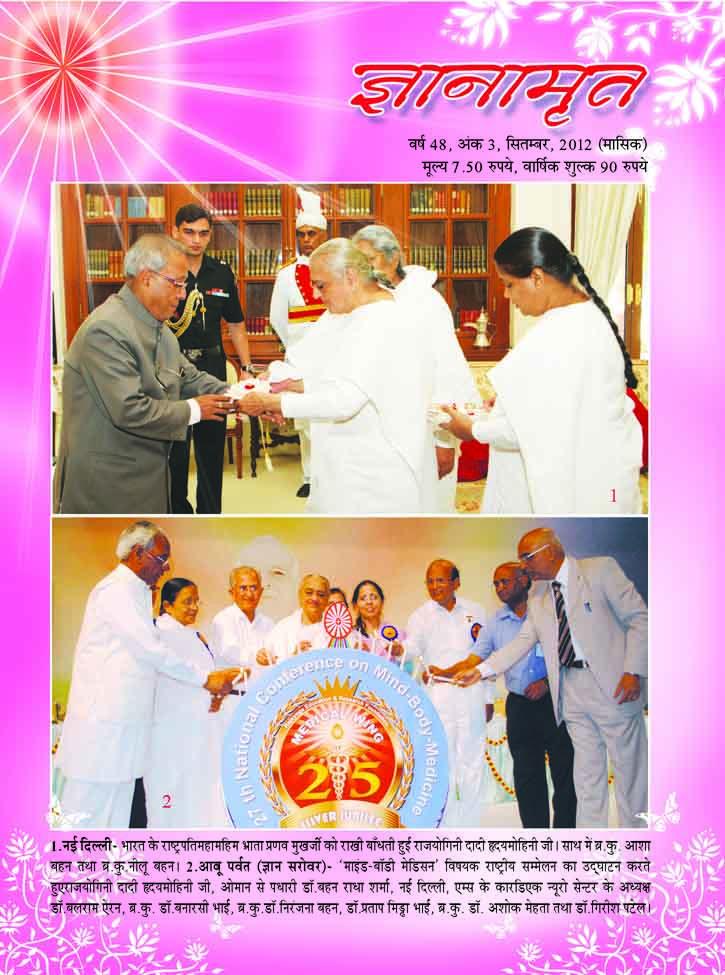 E- Gyanamrit September 2012 Issue