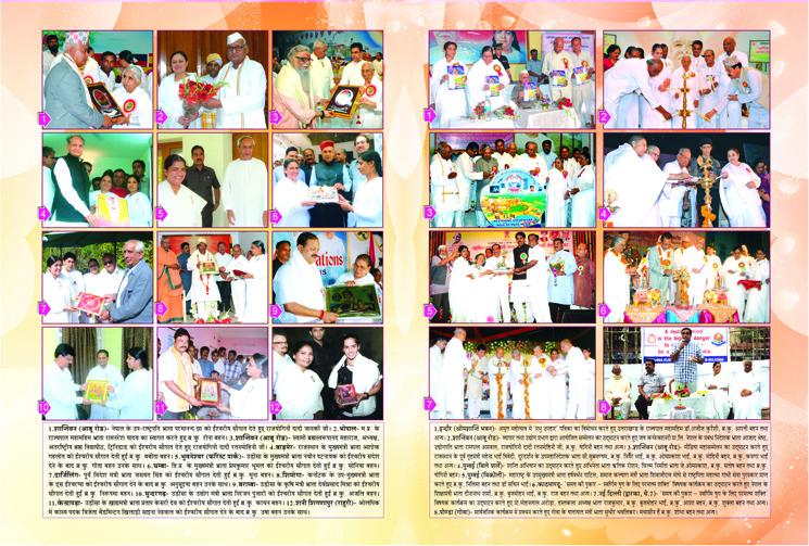 E.Gyanamrit November 2012 Issue