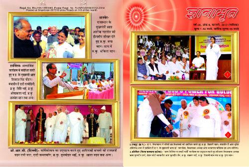 E- Gyanamrit February 2013 Issue