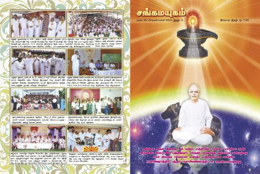 E-Sanagamayugam Magazine ( Tamil ) February-March  2013 Issue
