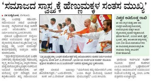 Universal Brotherhood Raksha Bandhan Festival News in Vijayakarnataka