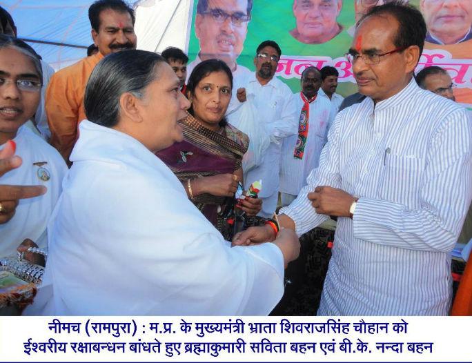 Tying Rakhi to M.P.'s Chief Minister Bro. Shivraj Singh Chouhan in Neemuch