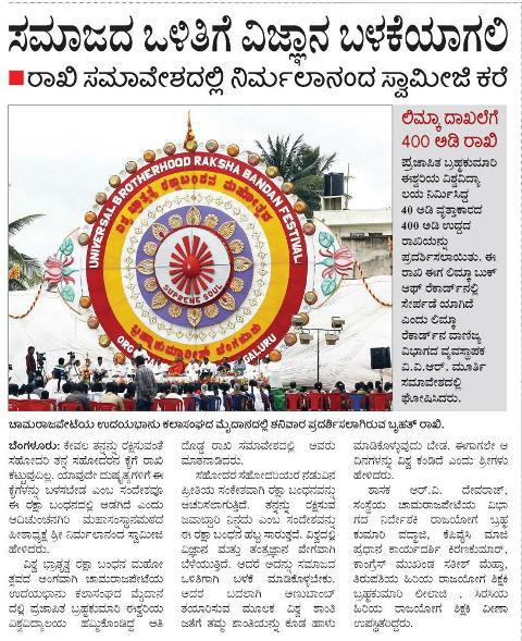 Universal Brotherhood Raksha Bandhan Festival News in Vijayavani