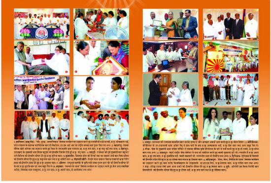 E-Gyanamrit November 2013 issue