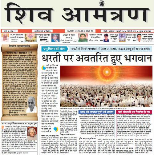 Shivamantran for Shivaratri 2014