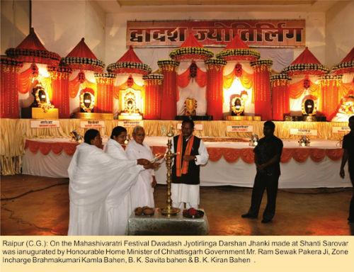 Chhattisgarh Home Minister Inaugurates 40 feet High Shivalinga at Shanti Sarovar