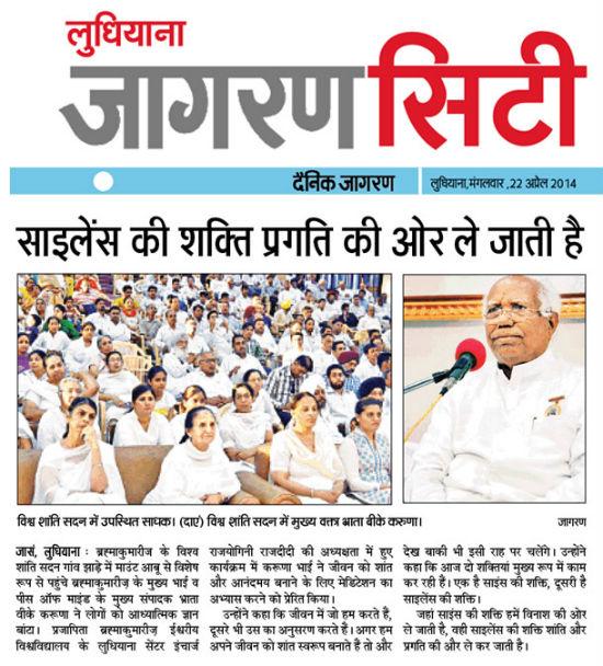 Media Service News From Ludhiana Punjab