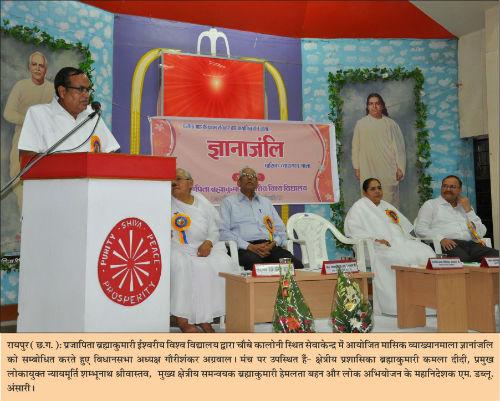Speaker of Chhattisgarh Legislative Assembly Inaugurated 'Gyananjali' Lecture Series in Raipur (CG)