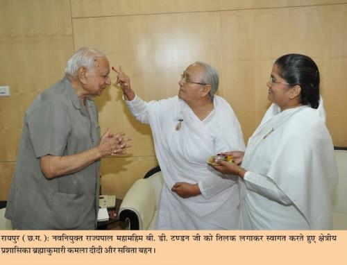 B. K. Kamla Didi felicitates Newly appointed Governor of Chhattisgarh- H. E.- B. D. Tandon at Raj Bhawan
