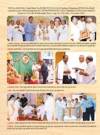 E-Gyanamrit Magazine - November 2014