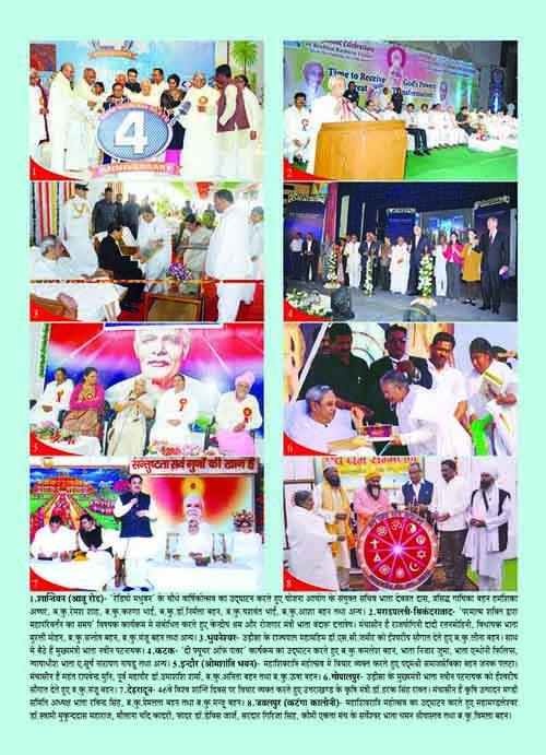 E-Gyanamrit March 2015 Issue