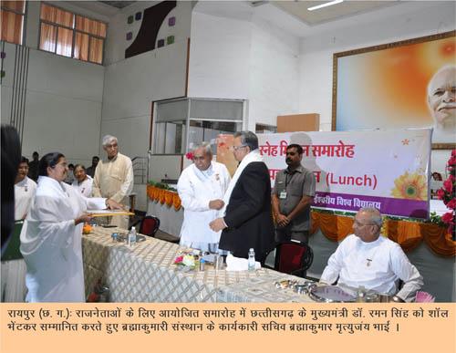 Get-together function for Chief Minister, Ministers, Speaker and MLAs of Chhattisgarh at Brahmakumaris Shanti Sarovar, Raipur